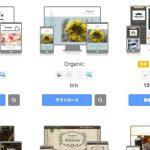 グーペのテンプレートで作ったホームページがおしゃれシンプルでおすすめ!