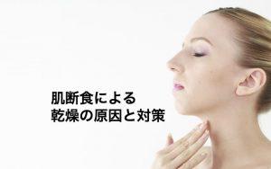 肌断食による乾燥の原因と対策