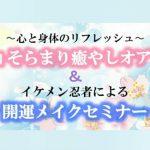 【開運メイクファンデーション&チークセミナー】4月22日にゲスト出演します!