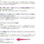 グーペで制作したホームページのSEOは強い!SEO効果は2ヶ月待て!