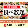【かっぱ寿司で食べ放題】愛知県で実施している店舗と知っておくべき情報