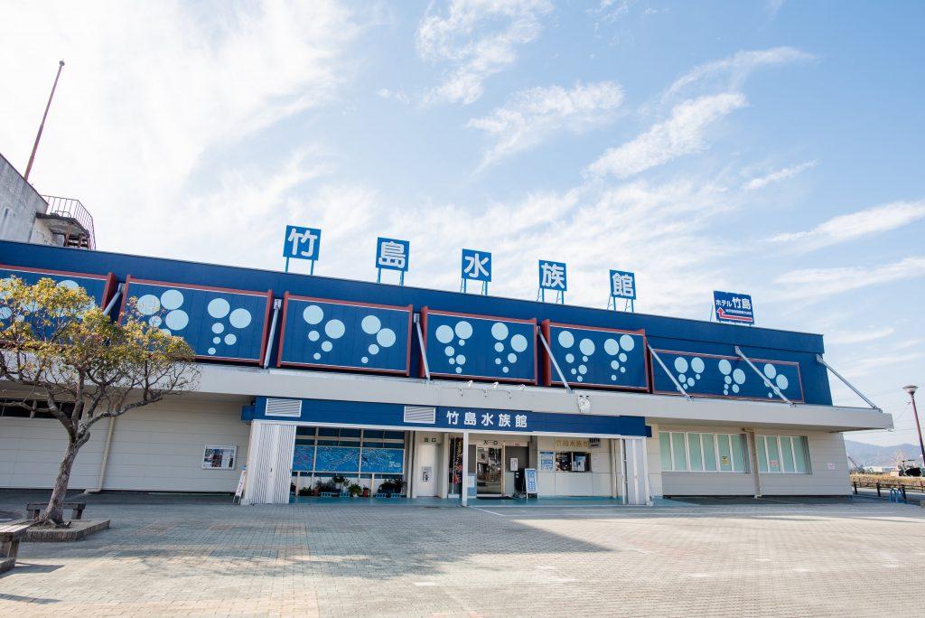 竹島水族館画像