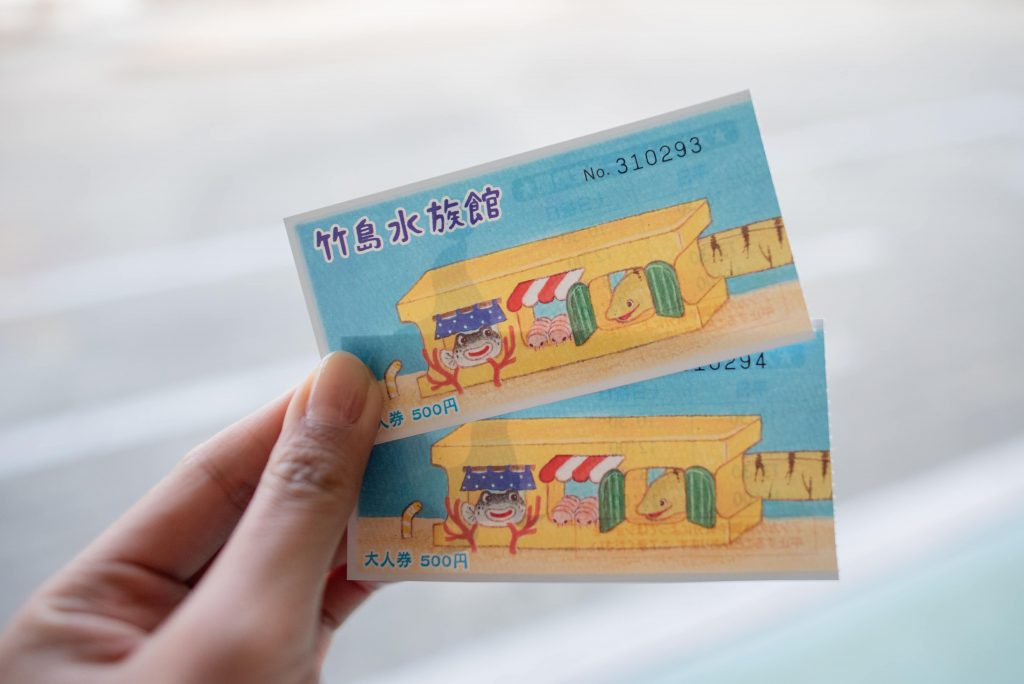 竹島水族館チケット